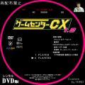 ゲームセンターCX_Rental_01
