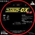 ゲームセンターCX_Rental_07