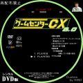 ゲームセンターCX_Rental_08
