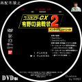 ゲームセンターCX_有野の挑戦状2_特典DVD
