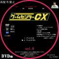 ゲームセンターCX_Sell_06