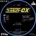ゲームセンターCX_Sell_03
