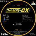 ゲームセンターCX_Sell_01