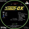 ゲームセンターCX_Sell_10