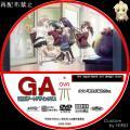 GA芸術科_OVA