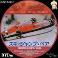 スキージャンプ・ペア_2006_特典