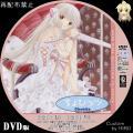 ちょびっツ_TV-BOX_6