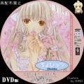 ちょびっツ_TV-BOX_2