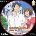 のだめカンタービレ_特別番外編_DVD