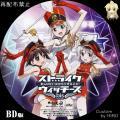 ストライクウイッチーズBD-BOX_3
