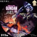 機動戦士ガンダム_03_ns