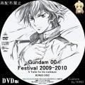ガンダム00フェスティバル2009-2010_2
