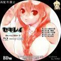セキレイ_BD-BOX_2