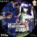 学園黙示録 HIGHSCHOOL OF THE DEAD_2_DVD