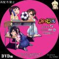 みつどもえ_5_DVD