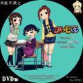 みつどもえ_4_DVD
