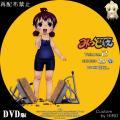 みつどもえ_2_DVD
