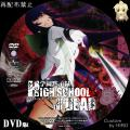 学園黙示録 HIGHSCHOOL OF THE DEAD_5_DVD