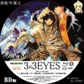 3x3_EYES_BD-BOX_1.jpg