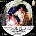 3x3_EYES_BD-BOX_2.jpg