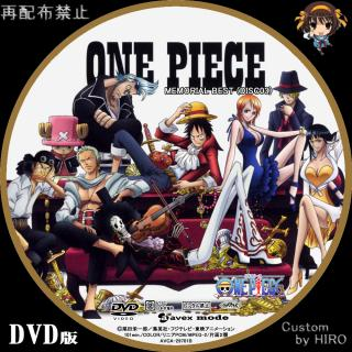 ONE_PIECE_MEMORIAL_BEST_3_dvd.jpg