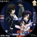 SchoolDays_DVD-PG_B.jpg