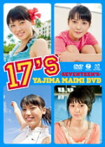 矢島舞美DVD「17's-SEVENTEEN's-」