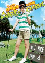 鈴木愛理DVD『℃-ute 鈴木愛理 in 沖縄 AIRI'S CRASSIC』