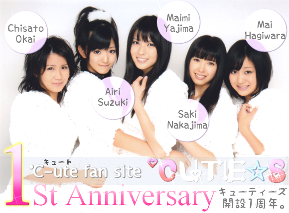 ℃UTIE☆S1周年記念TOP画(1日限定)