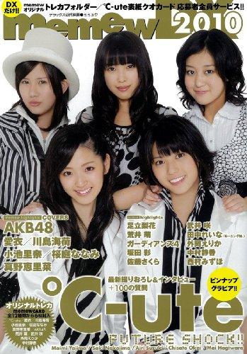 memew DX 2010