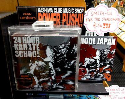karate2010CreepShow.jpg