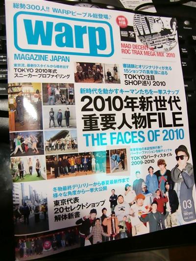 warp10.jpg