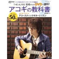 2010ギター教本DVD