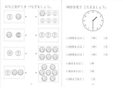お金と時計の文章問題