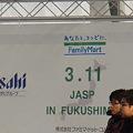 今後の福島についてディスカッション