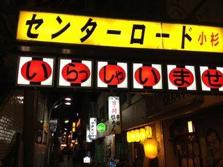 武蔵小杉の街