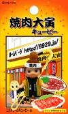 焼肉の大寅オリジナルキューピー人形ストラップ