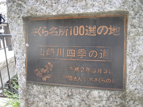 0409YAMAZAKI5.jpg