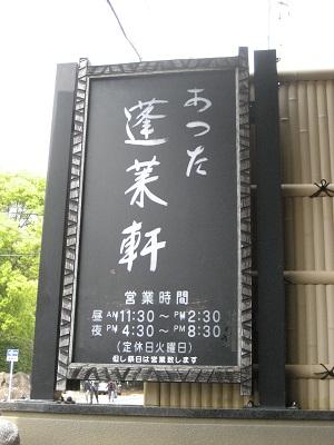 0416HORAIJI1.jpg