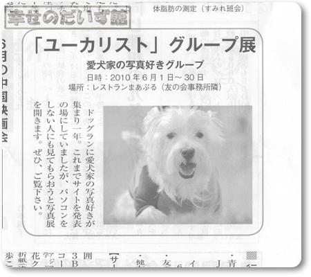 ユーカリスト記事-001