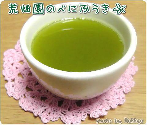 べにふうき 荒畑園の緑茶