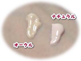 色 MACCHIALb.(マキアレイベル)薬用クリアエステヴェール新美容液ファンデーション
