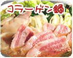 ア・ラ・カルトン(創作豚料理店)の通販 やまと豚コラーゲン鍋セット