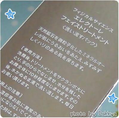【エレクトーレ】フィジカルサイエンス エレクトーレ フェイストリートメント