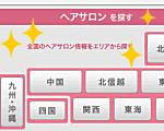 ホットペーパービューティ ヘアサロン&スタイリスト検索サイト ☆ Hot Pepper Beauty