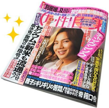 9月27日発売の【女性自身 10月11日号】