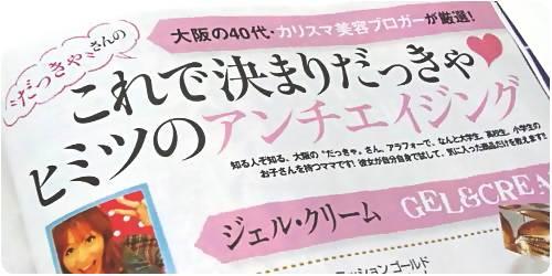9月27日発売の【女性自身 10月11日号】これで決まりだっきゃ♡ひみつのアンチエイジング