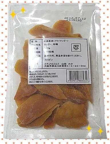 ドライマンゴー(ミスターマンゴーの食品添加物無添加フィリピンセブ島産オリジナルドライマンゴー)
