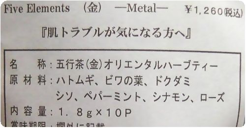 五行茶 金[kon] -オリエンタルハーブティ