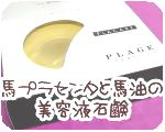 >PLACARE(プラケア)クラスプラセンタ配合 プラセンタと馬油の無添加 ナチュラル石鹸